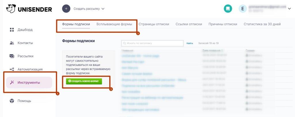 Как сделать форму подписки в Unisender
