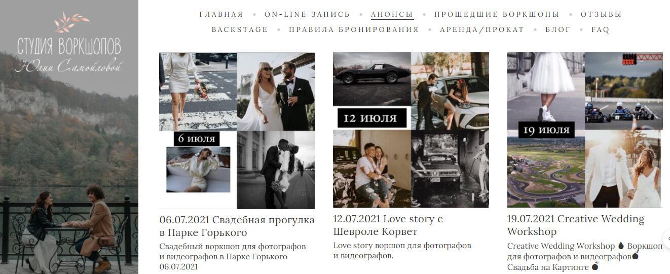 Воркшопы для фотографов
