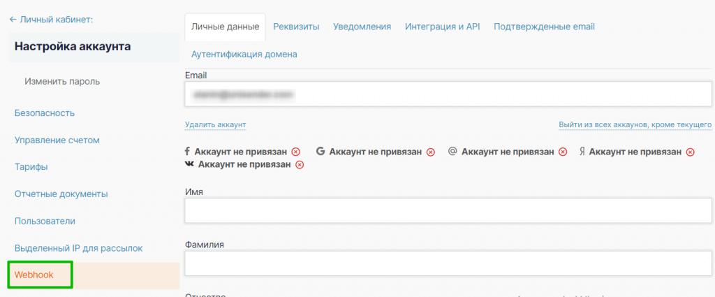 Управление вебхуками в личном кабинете