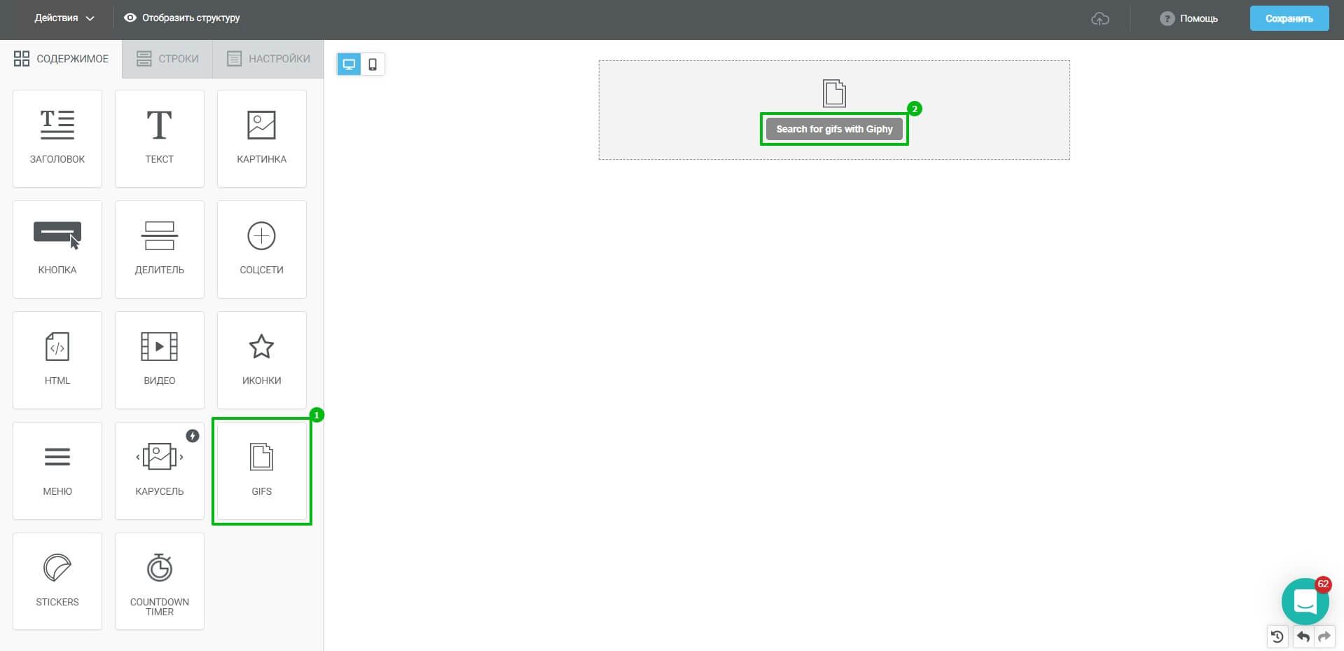 Использования блока GIFS в конструкторе писем