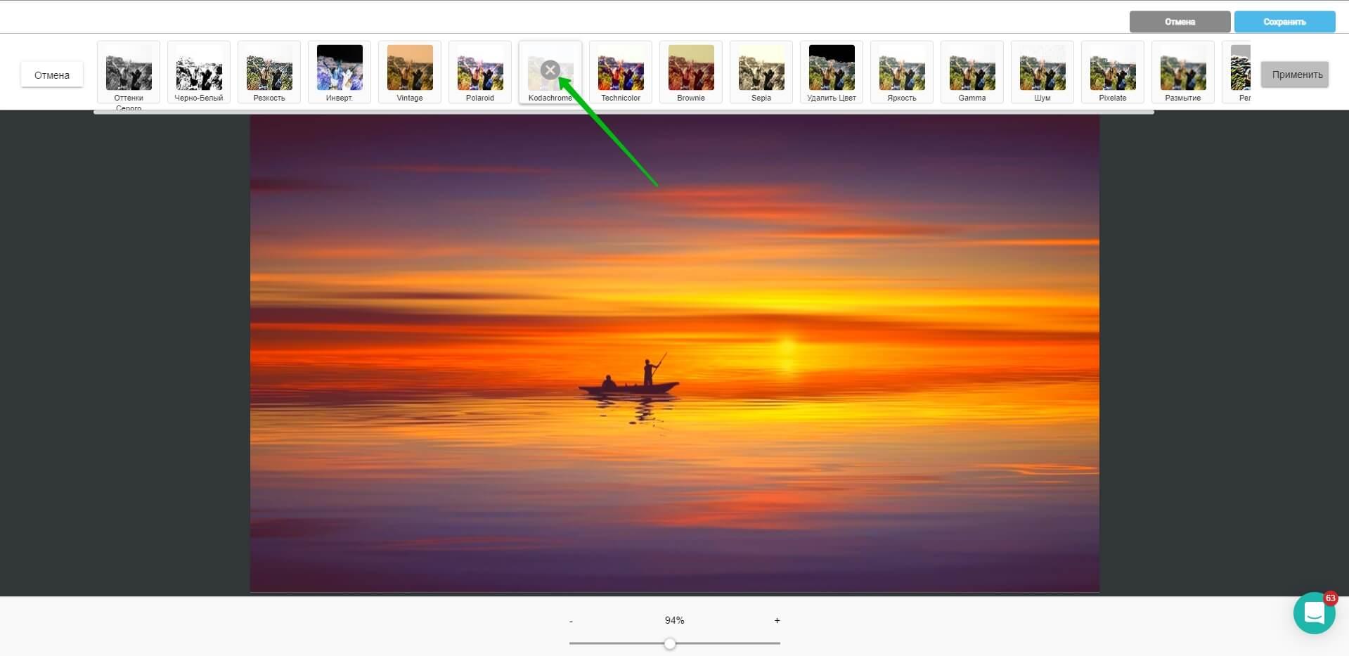 Выбор фильтров внутри редактора изображений