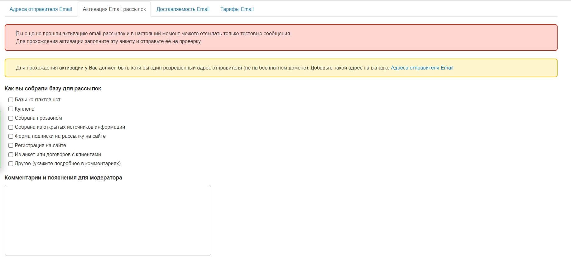 анкета для активации рассылок в Mail365