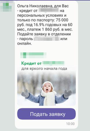 Пример кнопки в Viber-сообщении