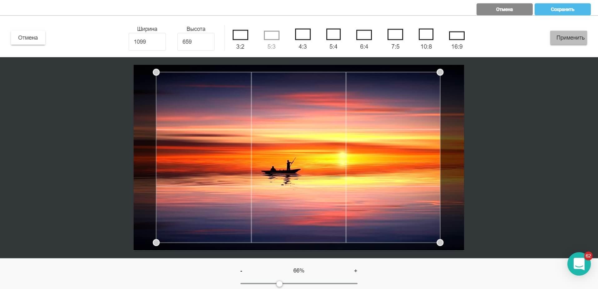 Обрезка картинки в редакторе изображений