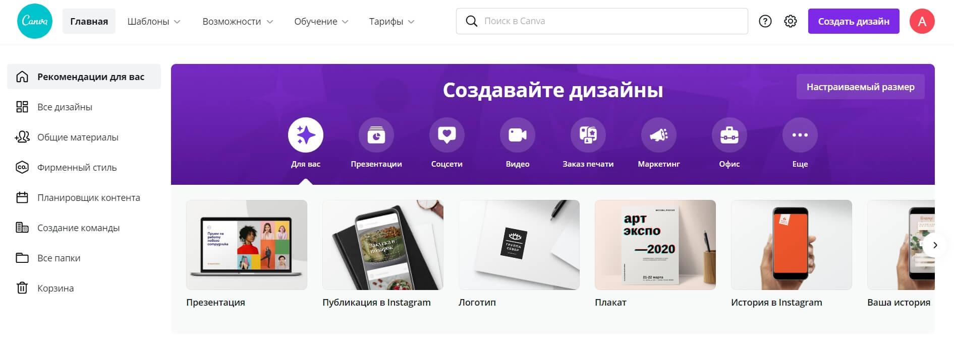Интерфейс сервиса Canva