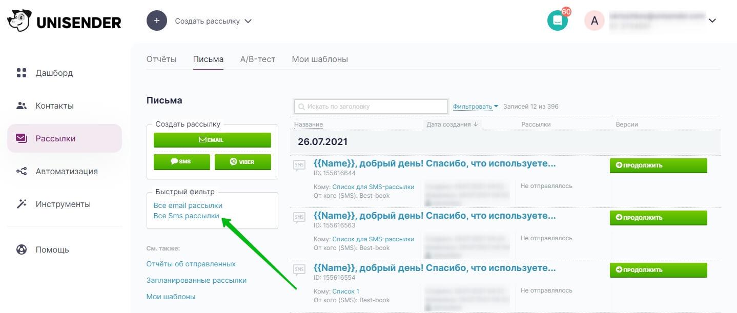 Фильтр для поиска всех SMS-рассылок на странице «Рассылки» — «Письма»