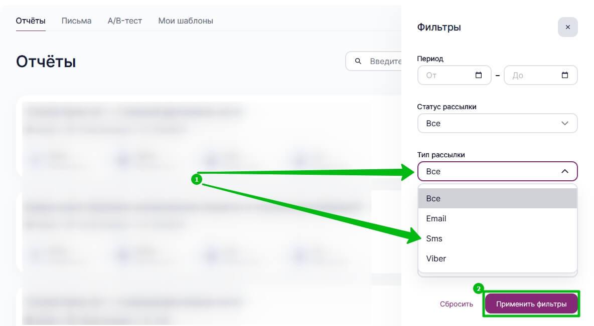 Выберите тип рассылки Sms и нажмите «Применить фильтр».