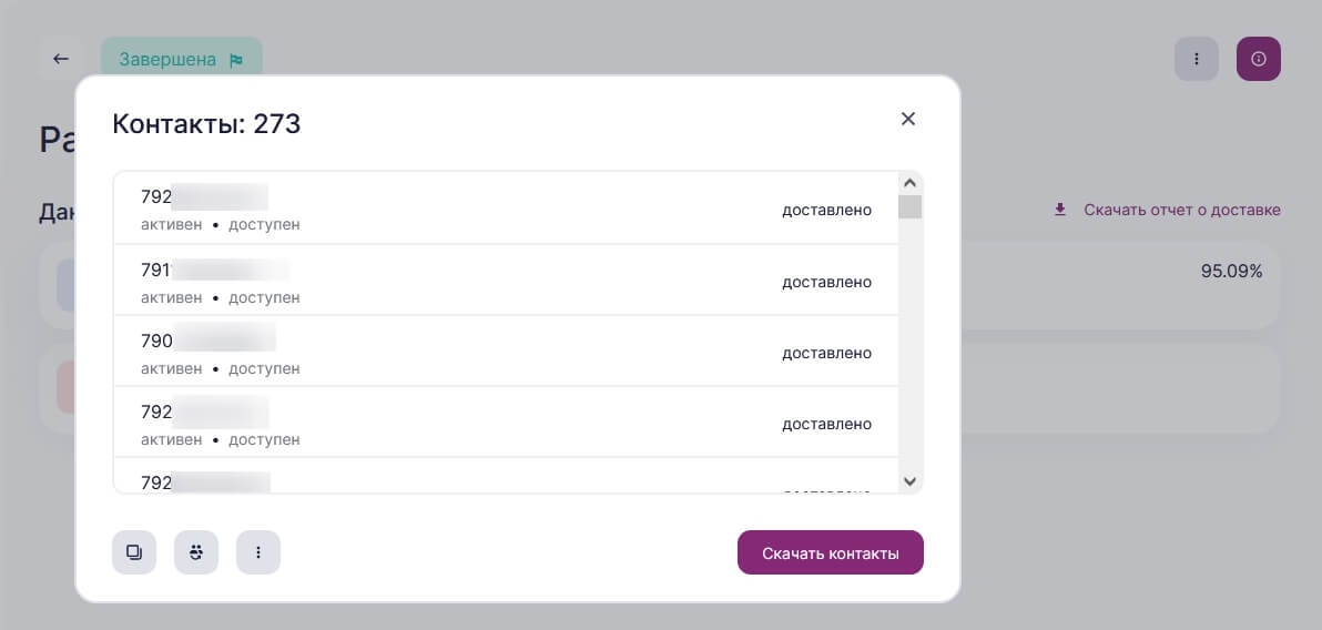 Выберите один из пунктов для просмотра информации о контактах.