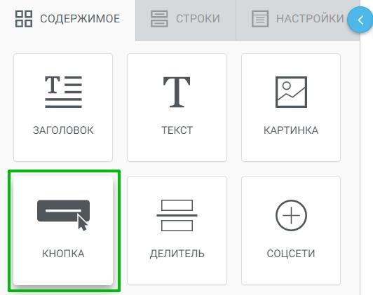 Блок «Кнопка» на панели