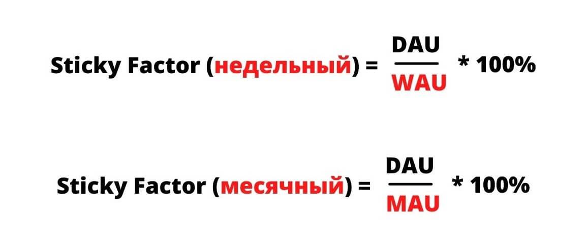 Формулы расчета недельного и месячного Sticky Factor