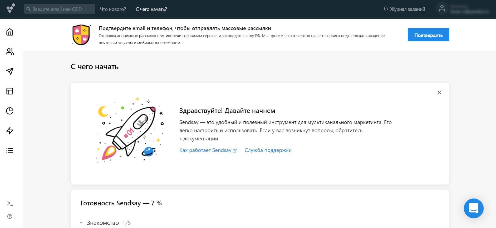 интерфейс Sendsay