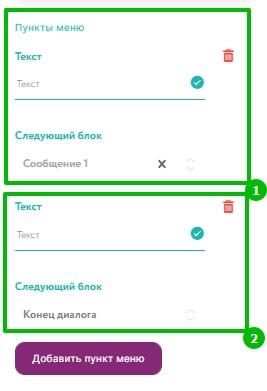 Пример заполнения блока отправка меню