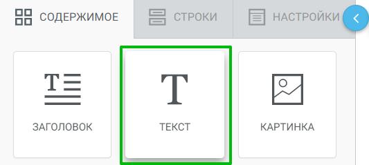 Блок «Текст»