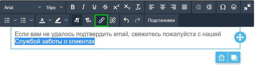 Кнопка добавления ссылки