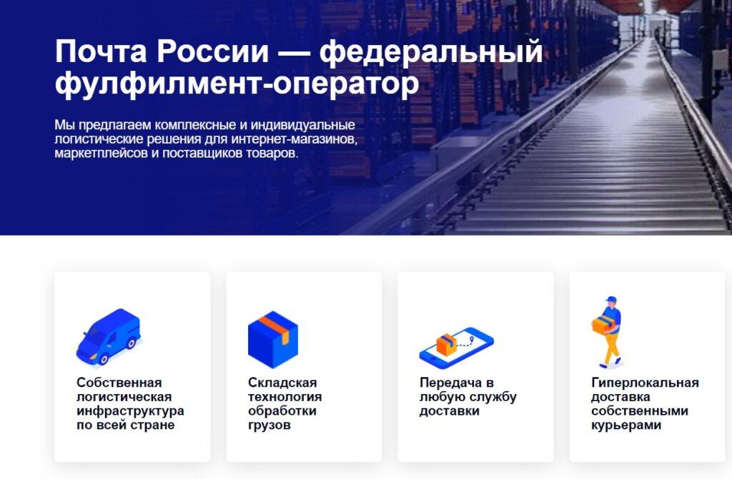 Услуги фулфилмента от Почты России