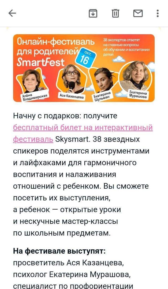 Мобильная версия письма Skysmart