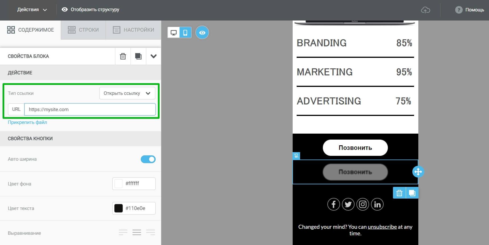 Кнопка с переходом на сайт для desktop-версии письма